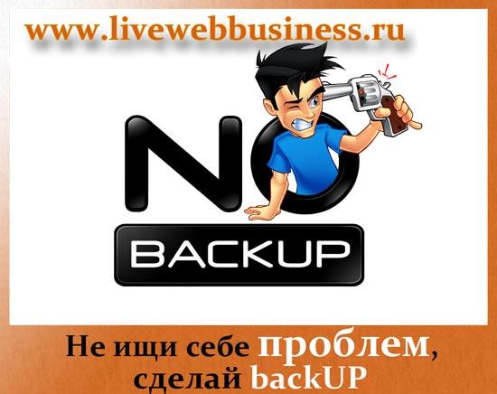 rezervnoye-kopirovaniye-bloga