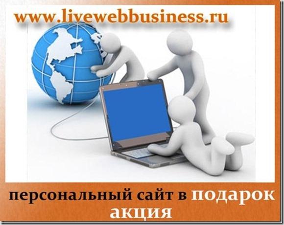 sozdaniye-sayta_thumb1
