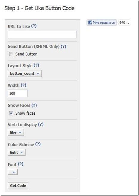 Как установить кнопку «like» социальной сети фейсбук