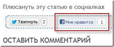 кнопка «like» социальной сети фейсбук