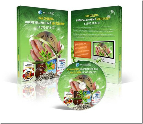 Курс Как создать информационный бестселлер на DVD или CD