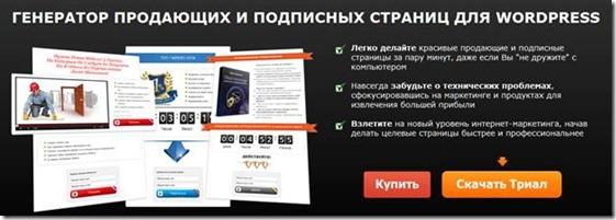 Как сделать свою продающую страницу