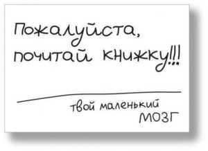 pozhaluysta-pochitay-knizhku-tvoy-malenkiy-mozg